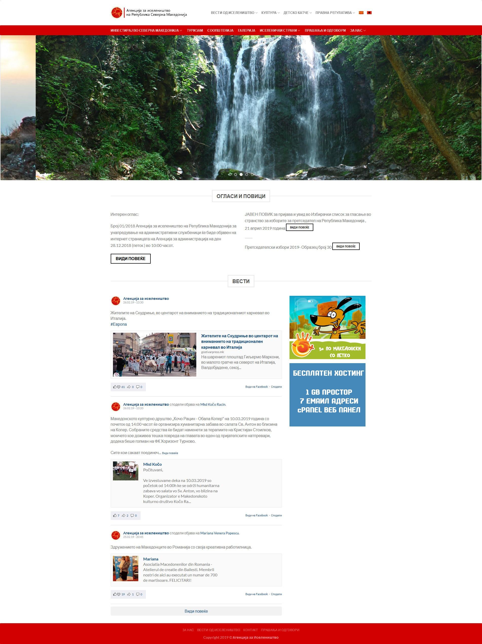Screenshot_2019 03 04 Агенција за иселеништво 1